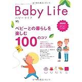 Baby Life(ベビーライフ)15
