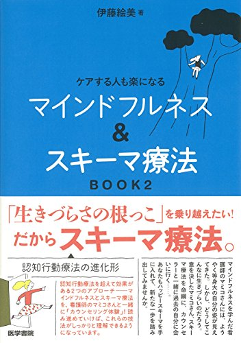 ケアする人も楽になる マインドフルネス&スキーマ療法 BOOK2