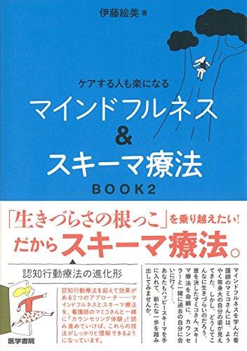 ケアする人も楽になる マインドフルネス&スキーマ療法 BOOK2の詳細を見る