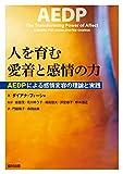 人を育む愛着と感情の力 AEDPによる感情変容の理論と実践
