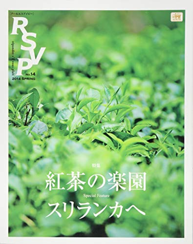 RSVP 第14号 紅茶の楽園 スリランカへ