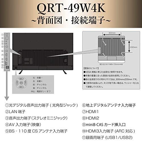 山善49V型液晶テレビHDR対応4K対応(オンキヨースピーカー搭載)(外付けHDD録画対応)(裏番組録画対応)(FireTVStick対応)日本設計エンジン搭載QRT-49W4K