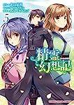 精霊幻想記 5 (HJコミックス)
