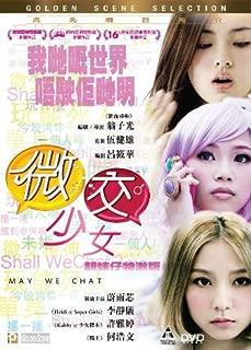 微交少女 (2013/香港) (DVD) (香港版)