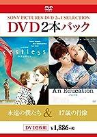 DVD2枚パック  永遠の僕たち/17歳の肖像