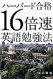 ハーバード合格 16倍速英語勉強法