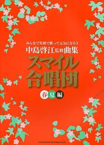 スマイル合唱団(春夏編)