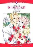 眠れる森の公爵 (エメラルドコミックス ロマンスコミックス)