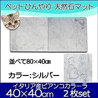 オシャレ大理石ペットひんやりマット可愛いトランプハート(カラー:シルバー) 40×40cm 2枚セット peti charman