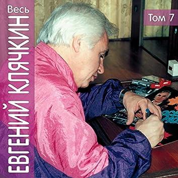Ves' Evgeniy Kljachkin, tom 7