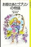 お姫さまとゴブリンの物語 (岩波少年文庫 (2097))
