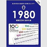 生まれ年から始まる100年カレンダーシリーズ 1980年生まれ用(昭和55年生まれ用)