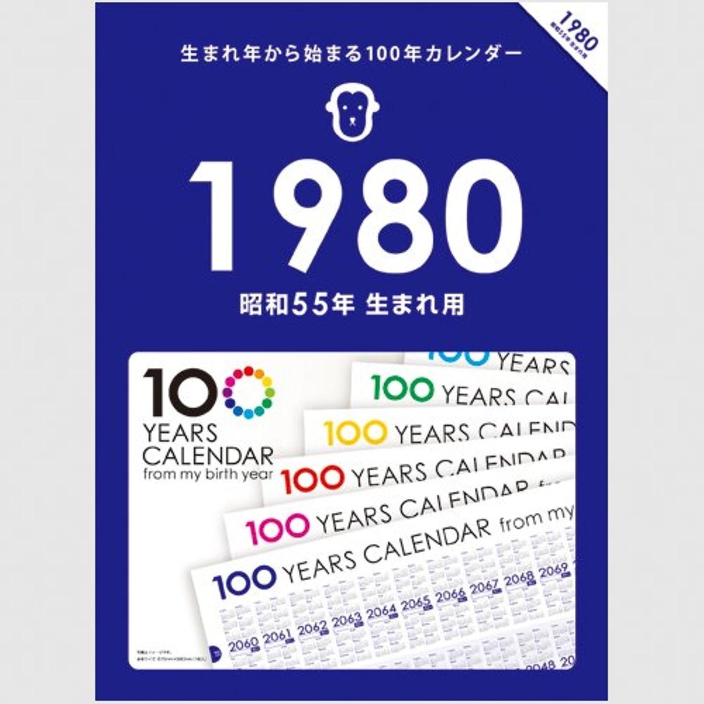 切断する含意目指す生まれ年から始まる100年カレンダーシリーズ 1980年生まれ用(昭和55年生まれ用)