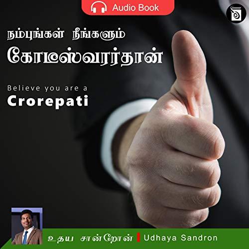 Nambungal Neengalum Kodeeswararthan [Believe Me You Are a Millionaire Too] Titelbild
