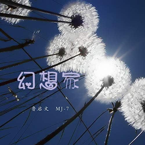鲁启文 & MJ-7
