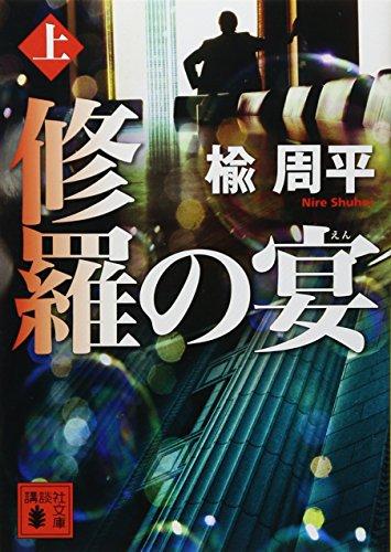 修羅の宴(上) (講談社文庫)