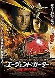 エージェント:カーター 暴走列車[DVD]