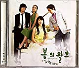 春のワルツ 韓国ドラマOST (KBS TV Series)(韓国盤)