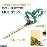 マキタ 生垣バリカン 電源コード式 刈込幅350㎜/切断径15㎜   MUH355G