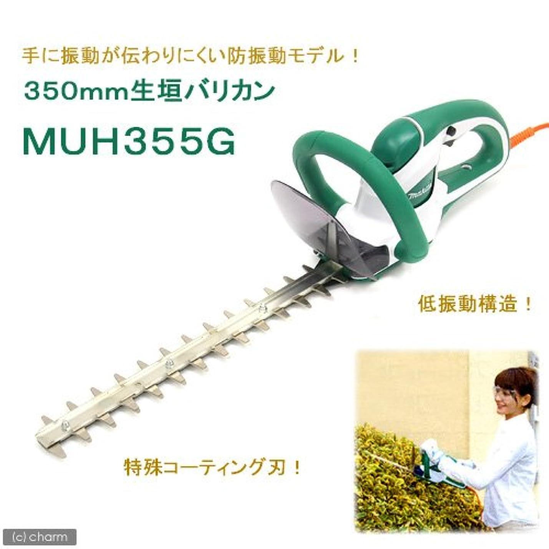 能力サイトライン任命マキタ(Makita)  生垣バリカン グリーン MUH355G