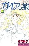 ガイアの娘(2) (BE・LOVEコミックス)
