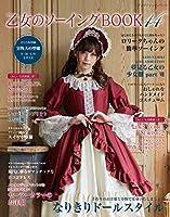 乙女のソーイングBOOK14 (レディブティックシリーズno.4867)