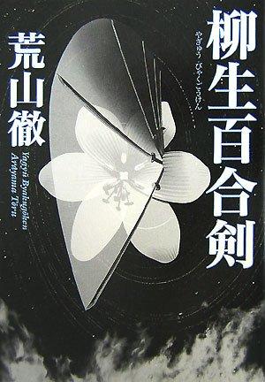 柳生百合剣