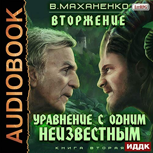 One Unknown Equation (Russian Edition) cover art