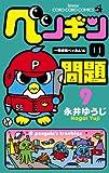 ペンギンの問題(9) (てんとう虫コミックス)