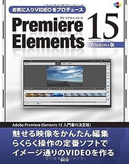 お気に入りVIDEOをプロデュース Premiere Elements 15 Windows版 (SCC Books 391)