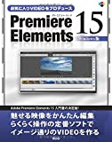 お気に入りVIDEOをプロデュース Premiere Elements 15 Windows版 (SCC Books 391)
