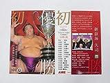 BBM2019 大相撲■レギュラーカード■71/御嶽海 久司/初優勝