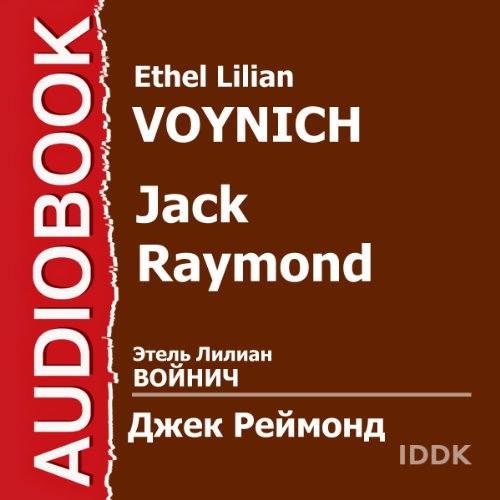 Jack Raymond [Russian Edition] cover art