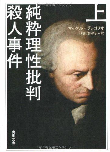 純粋理性批判殺人事件〈上〉 (角川文庫)の詳細を見る
