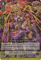 カードファイト!! ヴァンガード V-SS05/018 スチームガード カシュテリア RR