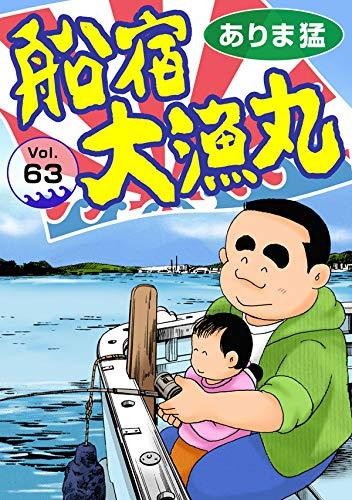 船宿 大漁丸63 (ヤング宣言)