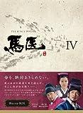 馬医 Blu-ray BOX IV[Blu-ray/ブルーレイ]