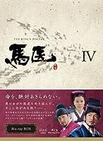馬医 Blu-ray BOX IV