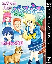 スナックバス江 7 (ヤングジャンプコミックスDIGITAL)