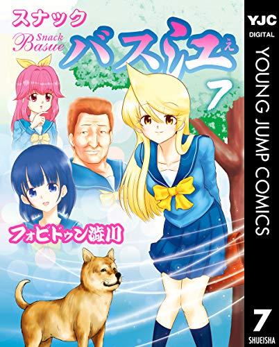 スナックバス江 7 (ヤングジャンプコミックスDIGITAL) Kindle版