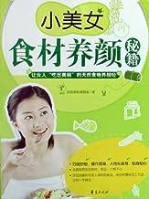 """小美女食材养颜秘籍——让女人""""吃出美丽""""的天然食物养颜经 (Chinese Edition)"""