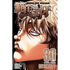 """範馬刃牙(30) (少年チャンピオン・コミックス)"""""""