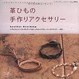 革ひもの手作りアクセサリー―ブレスレット・ネックレス・ベルト・ウォレットチェー (レディブティックシリーズ no. 2953)