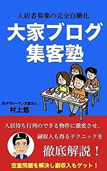 [村上悠]の大家ブログ集客塾 空室問題を解決し副収入もゲット!
