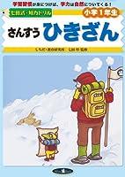さんすうひきざん (七田式・知力ドリル小学1年生)