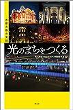 光のまちをつくる:水都大阪の実践