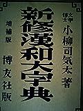 新修漢和大字典 (1953年)