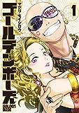 ゴールデンボーズ (1) (ヤングガンガンコミックス)