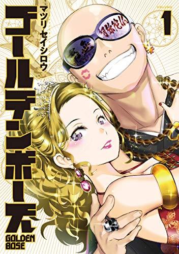 ゴールデンボーズ (1) (ヤングガンガンコミックス)の詳細を見る
