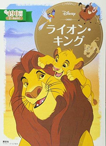 ライオン・キング (ディズニーゴールド絵本)